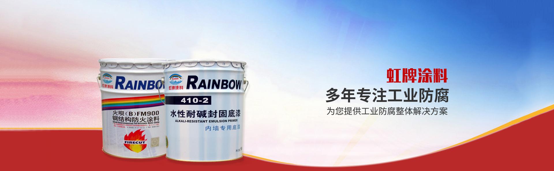 虹牌防腐油漆