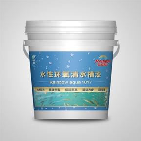 水性环氧清水槽漆